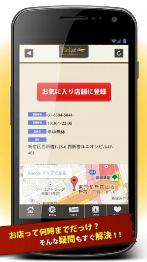 Androidアプリ「とくするクーポン Eclat(エクラ)公式アプリ」のスクリーンショット 4枚目