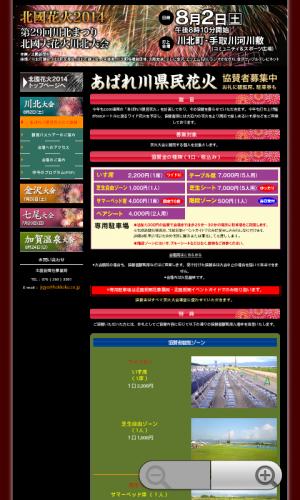 Androidアプリ「花火大会 2014 祭り 花火 イルミネーション」のスクリーンショット 4枚目
