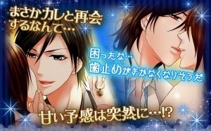 Androidアプリ「エターナルリング PLUS【無料 女性向け 恋愛ゲーム】」のスクリーンショット 2枚目