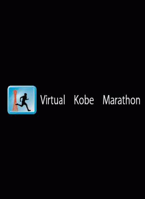 Androidアプリ「バーチャル神戸マラソン」のスクリーンショット 1枚目