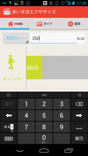 Androidアプリ「生活習慣病のための「まいさぽエクササイズ」」のスクリーンショット 4枚目