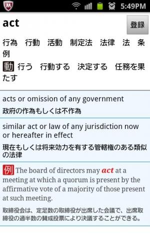 Androidアプリ「契約・法律用語英和和英辞典」のスクリーンショット 3枚目
