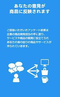 Androidアプリ「アンケートでお小遣い稼ぎ!ポイントを貯めるならスマートアンサー」のスクリーンショット 3枚目