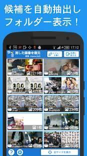 Androidアプリ「消した画像を復元(超簡単)」のスクリーンショット 1枚目