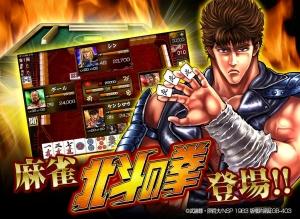 Androidアプリ「麻雀雷神 北斗の拳~世紀末覇者バトル~」のスクリーンショット 1枚目