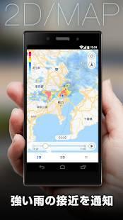 Androidアプリ「アメミル」のスクリーンショット 2枚目