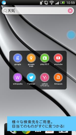 Androidアプリ「いつでも検索!ゲーム・ニュース・SNS中でもワンタップサーチ」のスクリーンショット 3枚目