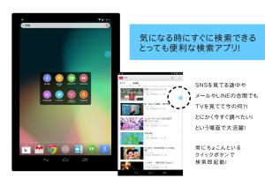 Androidアプリ「いつでも検索!ゲーム・ニュース・SNS中でもワンタップサーチ」のスクリーンショット 5枚目