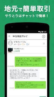 Androidアプリ「地元でゆずりあい ジモティー 掲載料0円手数料0円!無料で、ラクに、すぐに処分できる掲示板」のスクリーンショット 4枚目