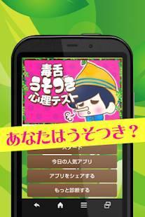 Androidアプリ「毒舌診断!うそつき心理テスト」のスクリーンショット 1枚目