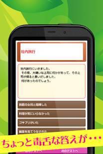 Androidアプリ「毒舌診断!うそつき心理テスト」のスクリーンショット 2枚目