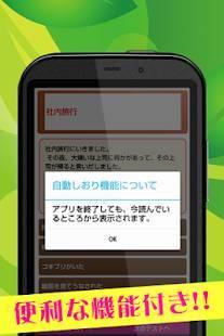 Androidアプリ「毒舌診断!うそつき心理テスト」のスクリーンショット 3枚目