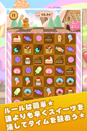 Androidアプリ「ポップンスイーツ」のスクリーンショット 1枚目