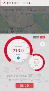 Androidアプリ「ドコモスピードテスト」のスクリーンショット 1枚目