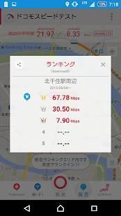 Androidアプリ「ドコモスピードテスト」のスクリーンショット 3枚目