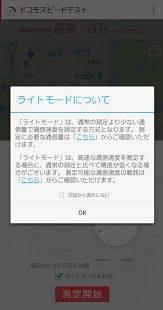 Androidアプリ「ドコモスピードテスト」のスクリーンショット 4枚目