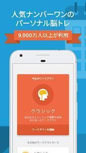 Androidアプリ「Lumosity: #1 脳トレゲーム・認知力トレーニングアプリ」のスクリーンショット 1枚目