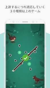 Androidアプリ「Lumosity: #1 脳トレゲーム・認知力トレーニングアプリ」のスクリーンショット 4枚目