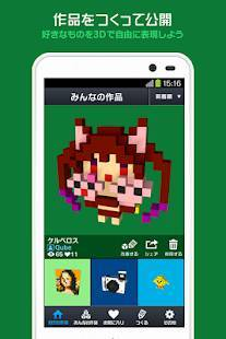 Androidアプリ「Q-BLOCK 3Dドットお絵描きツール」のスクリーンショット 2枚目