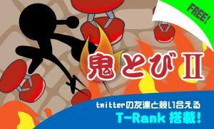 Androidアプリ「鬼とび Ⅱ」のスクリーンショット 3枚目