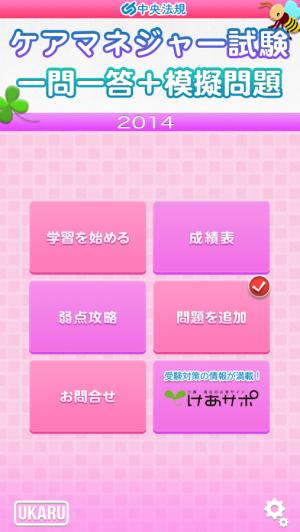 Androidアプリ「ケアマネジャー試験一問一答+模擬問題2014」のスクリーンショット 1枚目