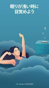 Androidアプリ「Sleep Cycle - 睡眠をトラックし、快適な目覚めをもたらす、スマートアラーム目覚まし時計」のスクリーンショット 1枚目