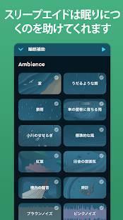 Androidアプリ「Sleep Cycle - 睡眠をトラックし、快適な目覚めをもたらす、スマートアラーム目覚まし時計」のスクリーンショット 3枚目