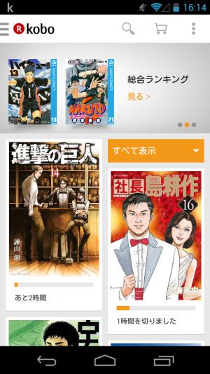 Androidアプリ「楽天Kobo:電子書籍/小説・漫画・雑誌・無料本が読める!」のスクリーンショット 1枚目