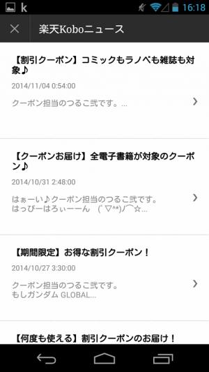Androidアプリ「楽天Kobo:電子書籍/小説・漫画・雑誌・無料本が読める!」のスクリーンショット 4枚目