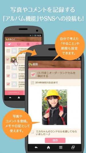 Androidアプリ「すてきな入学準備手帳」のスクリーンショット 4枚目