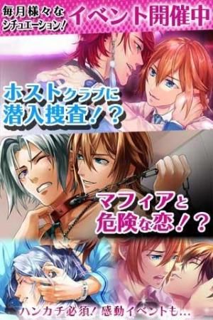 Androidアプリ「BL極道マフィア◆ごくメン!~女性向け恋愛ゲーム・乙女ゲーム」のスクリーンショット 2枚目
