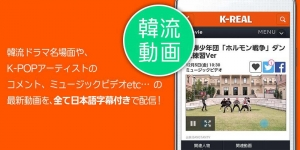 Androidアプリ「字幕韓流動画【K-REAL】」のスクリーンショット 2枚目