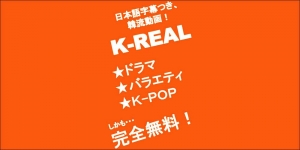 Androidアプリ「字幕韓流動画【K-REAL】」のスクリーンショット 1枚目