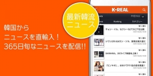 Androidアプリ「字幕韓流動画【K-REAL】」のスクリーンショット 3枚目