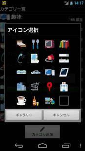 Androidアプリ「行動の記録(LifeLog)」のスクリーンショット 4枚目