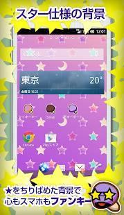Androidアプリ「壁紙・キーボード着せ替え☆Simeji星コレクション」のスクリーンショット 5枚目