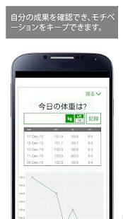 Androidアプリ「7 分間エクササイズ」のスクリーンショット 4枚目