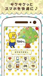 Androidアプリ「今井杏 くまいぬ電池-サクサク長持ち節電-カワイイきせかえ」のスクリーンショット 2枚目