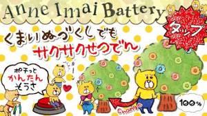 Androidアプリ「今井杏 くまいぬ電池-サクサク長持ち節電-カワイイきせかえ」のスクリーンショット 1枚目