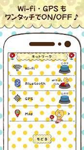 Androidアプリ「今井杏 くまいぬ電池-サクサク長持ち節電-カワイイきせかえ」のスクリーンショット 5枚目