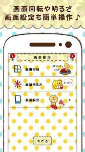 Androidアプリ「今井杏 くまいぬ電池-サクサク長持ち節電-カワイイきせかえ」のスクリーンショット 4枚目