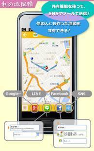 Androidアプリ「私の地図帳」のスクリーンショット 5枚目