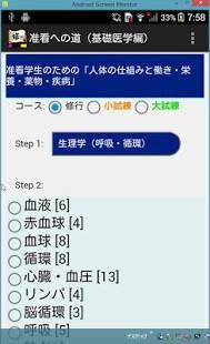 Androidアプリ「修行シリーズ 准看への道 (基礎医学)」のスクリーンショット 1枚目