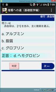 Androidアプリ「修行シリーズ 准看への道 (基礎医学)」のスクリーンショット 2枚目