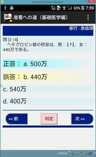 Androidアプリ「修行シリーズ 准看への道 (基礎医学)」のスクリーンショット 3枚目