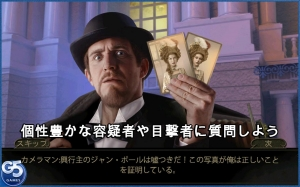 Androidアプリ「Mystery of the Opera (Full)」のスクリーンショット 3枚目