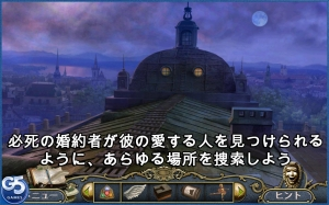Androidアプリ「Mystery of the Opera (Full)」のスクリーンショット 2枚目