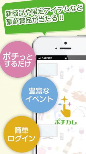 Androidアプリ「【ポチッと簡単】懸賞・モニターでプレゼントが当たる!ポチカム」のスクリーンショット 1枚目