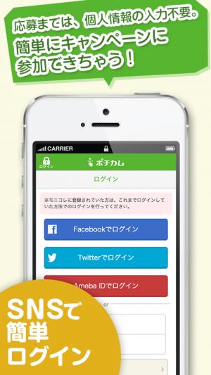 Androidアプリ「【ポチッと簡単】懸賞・モニターでプレゼントが当たる!ポチカム」のスクリーンショット 4枚目