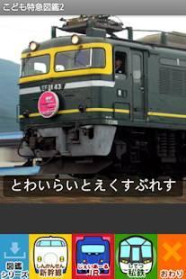 Androidアプリ「こども特急図鑑2(幼児向け)」のスクリーンショット 5枚目